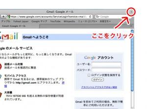 Mac SafariでのSSL証明書確認方法