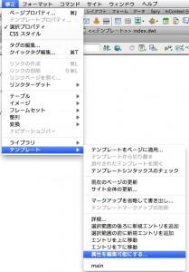 修正→テンプレート→属性を編集可能にする...を選択