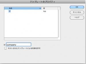 id:topの値を任意の値に変更します。今回はcompanyと変更しました。