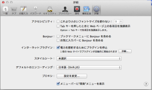 Mac Safariの設定画面